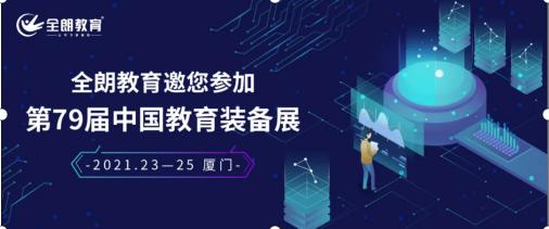 展会预告 相约厦门,全朗教育集团邀您共赴第79届中国教育装备展示会