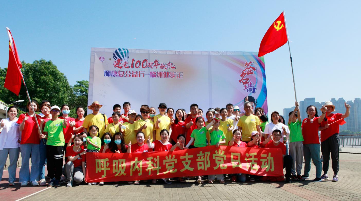 湖南省人民医院联合药大咖在橘洲开展肺康复公益活动
