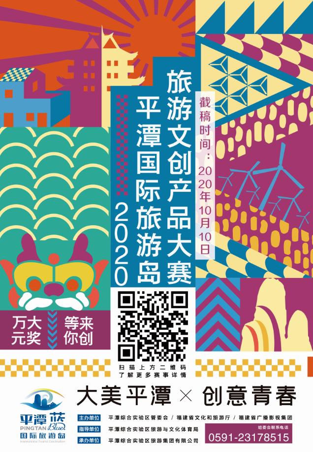 2020平潭国际旅游岛旅游文创产品设计大赛火热征集中!