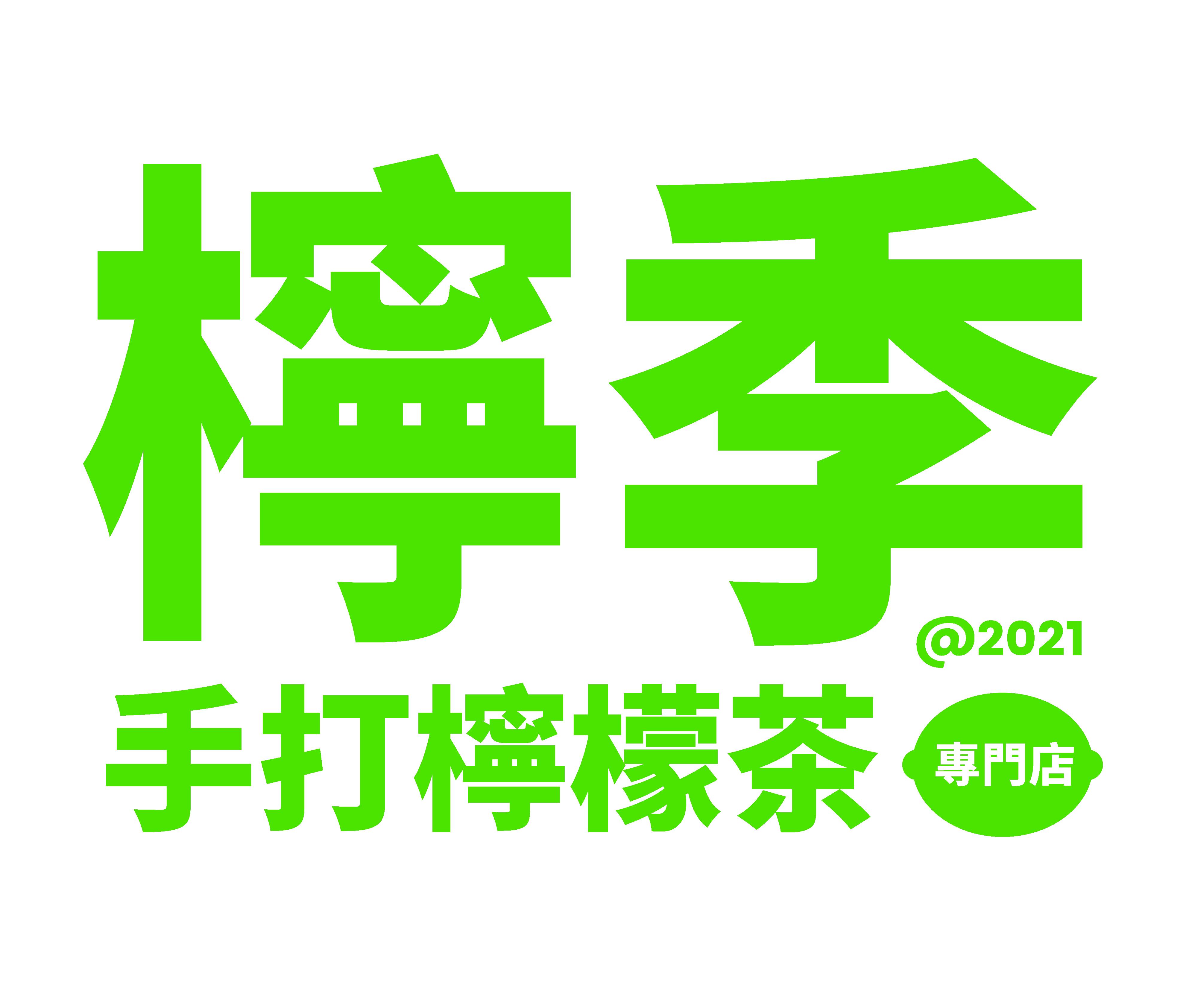 柠季手打柠檬茶官网新品发布,柠季茶加盟政策流程