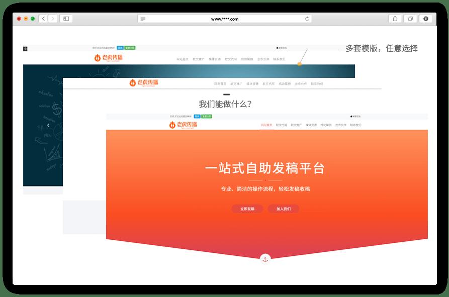 软文发稿平台